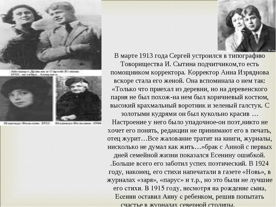 В марте 1913 года Сергей устроился в типографию Товорищества И. Сытина подчит...
