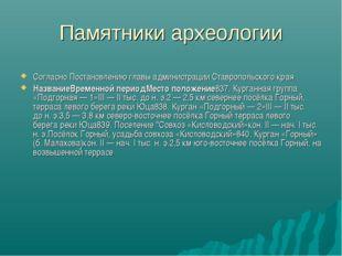 Памятники археологии Согласно Постановлению главы администрации Ставропольско