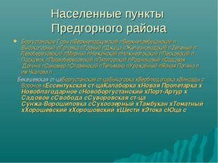 Населенные пункты Предгорного района Боргустанские ГорыпВерхнеподкумскийпВе