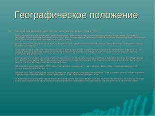 Географическое положение Предгорный район образован 23 ноября 1959 года Указо