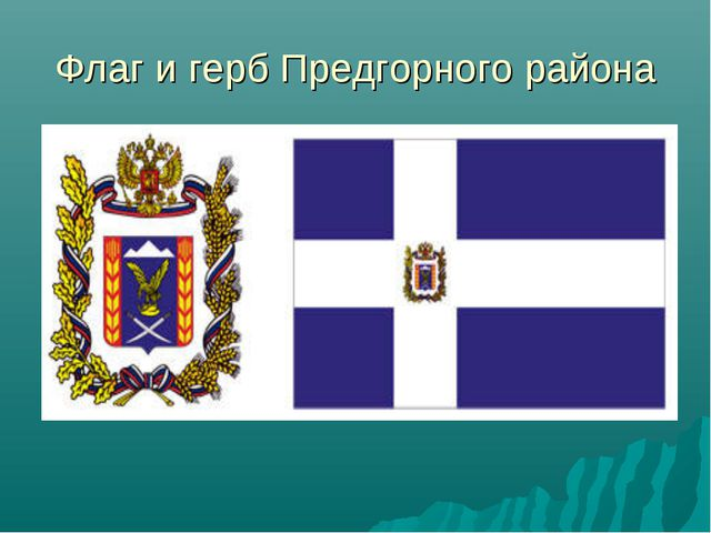 Флаг и герб Предгорного района