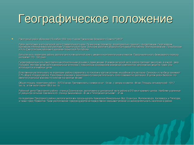 Географическое положение Предгорный район образован 23 ноября 1959 года Указо...