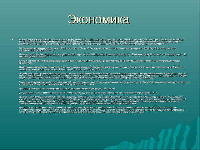 Экономика Основные социально-экономические показатели развития Предгорного ра...