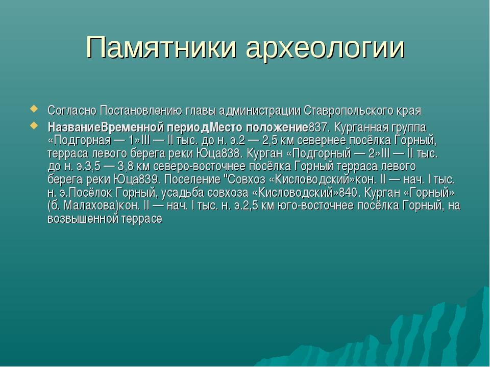 Памятники археологии Согласно Постановлению главы администрации Ставропольско...