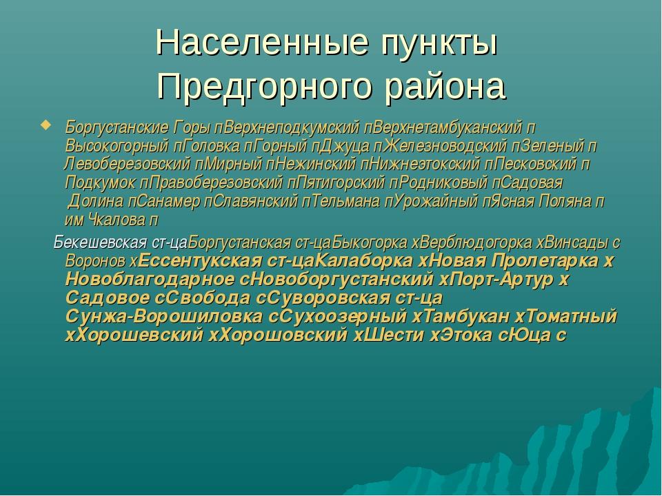 Населенные пункты Предгорного района Боргустанские ГорыпВерхнеподкумскийпВе...