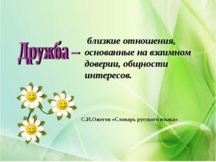 * * http://aida.ucoz.ru близкие отношения, основанные на взаимном доверии, об