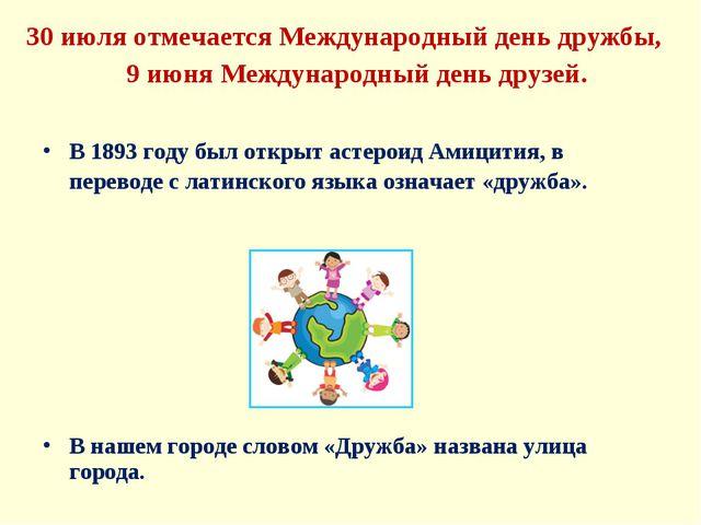 30 июля отмечается Международный день дружбы, 9 июня Международный день друзе...
