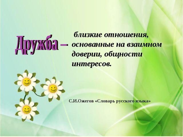 * * http://aida.ucoz.ru близкие отношения, основанные на взаимном доверии, об...