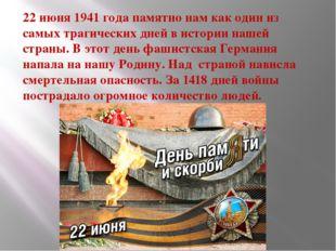 22 июня 1941 года памятно нам как один из самых трагических дней в истории на