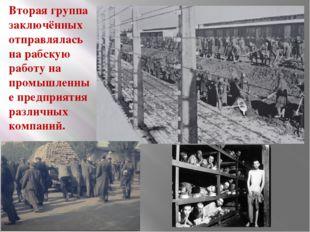 Вторая группа заключённых отправлялась на рабскую работу на промышленные пред