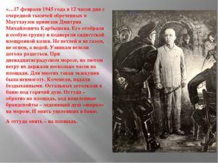 «…17 февраля 1945 года в 12 часов дня с очередной тысячей обреченных в Маутха