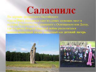 Саласпилс На окраине прекрасного балтийского городаРиганаходится одно из са