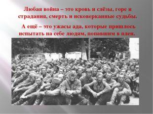 Любая война – это кровь и слёзы, горе и страдания, смерть и исковерканные суд