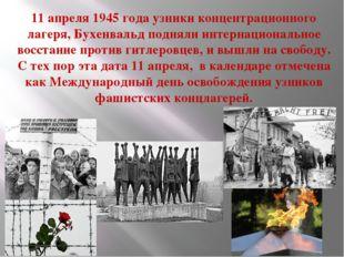 11 апреля 1945 года узники концентрационного лагеря, Бухенвальд подняли интер