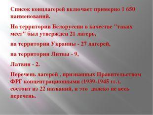 Список концлагерей включает примерно 1 650 наименований. На территории Белору