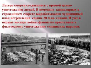 Лагеря смерти создавались с прямой целью уничтожения людей. В немецких канцел