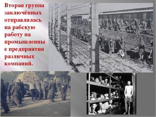 Вторая группа заключённых отправлялась на рабскую работу на промышленные пред...