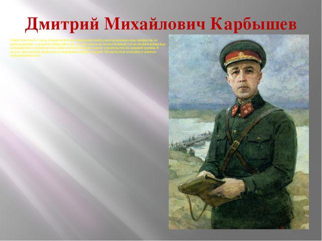 Дмитрий Михайлович Карбышев Герой Советского Союза, генерал-лейтенант инженер...