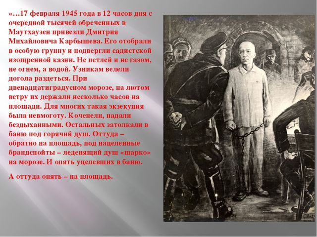 «…17 февраля 1945 года в 12 часов дня с очередной тысячей обреченных в Маутха...