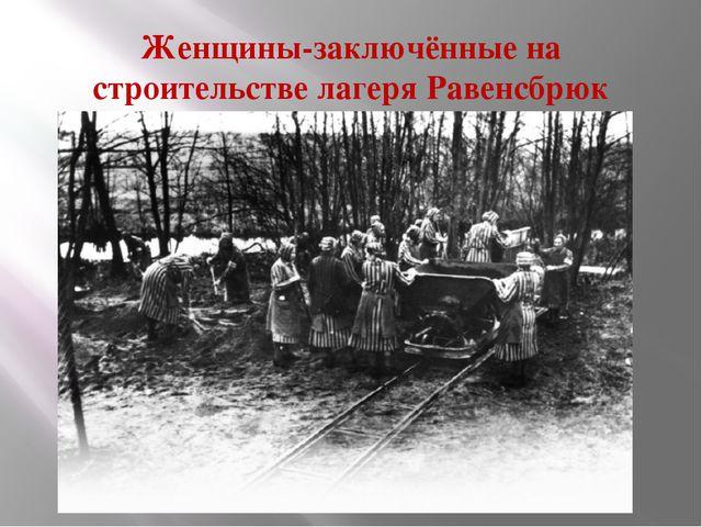 Женщины-заключённые на строительстве лагеря Равенсбрюк