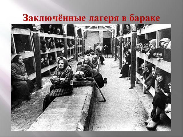 Заключённые лагеря в бараке