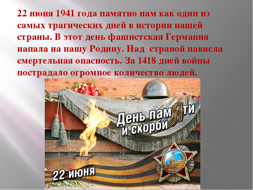 22 июня 1941 года памятно нам как один из самых трагических дней в истории на...