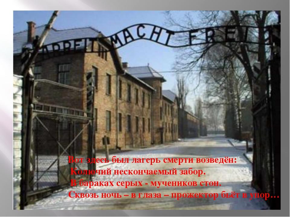 Вот здесь был лагерь смерти возведён: Колючий нескончаемый забор. В бараках с...