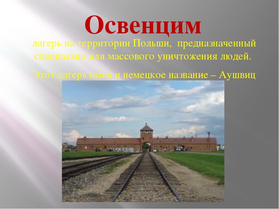 Освенцим лагерь на территории Польши, предназначенный специально для массовог...
