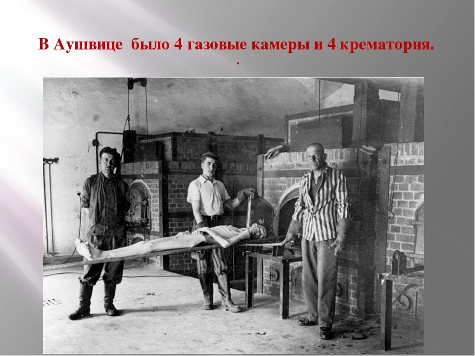 В Аушвице было 4 газовые камеры и 4 крематория. .