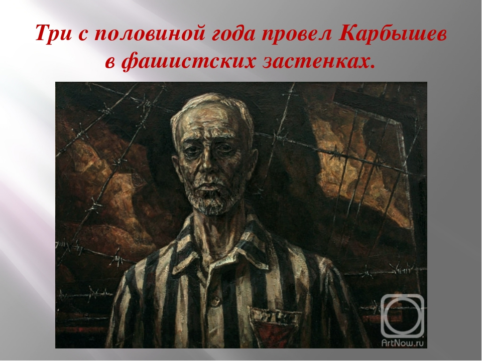 Три с половиной года провел Карбышев в фашистских застенках.
