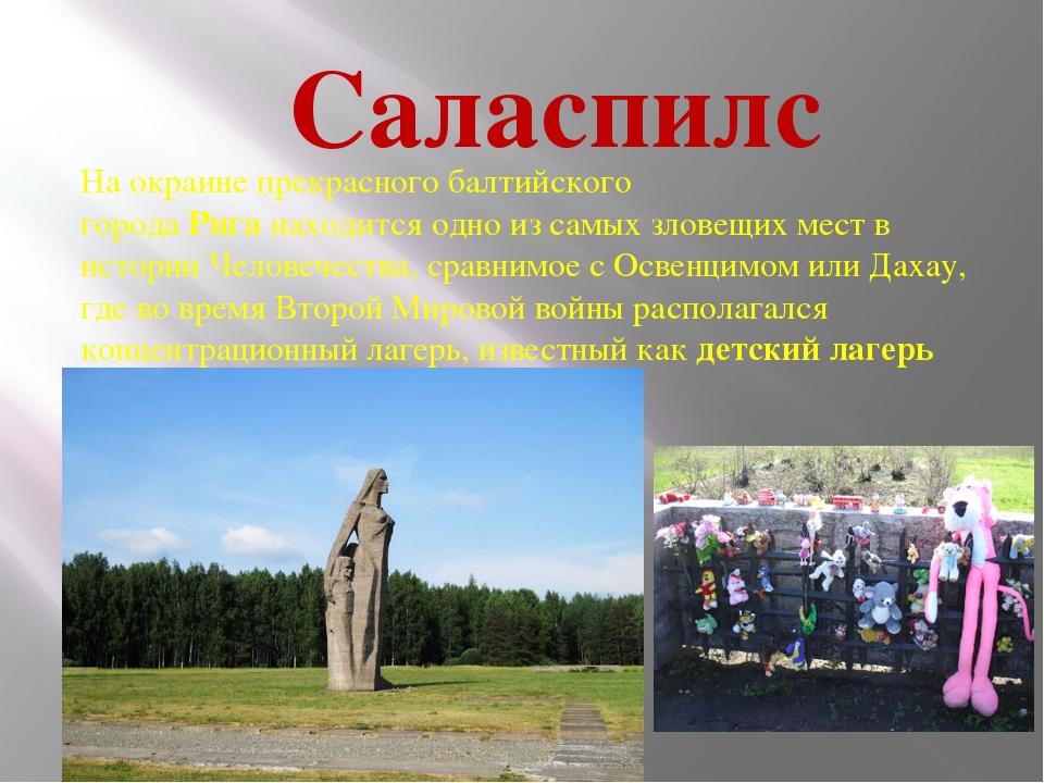 Саласпилс На окраине прекрасного балтийского городаРиганаходится одно из са...