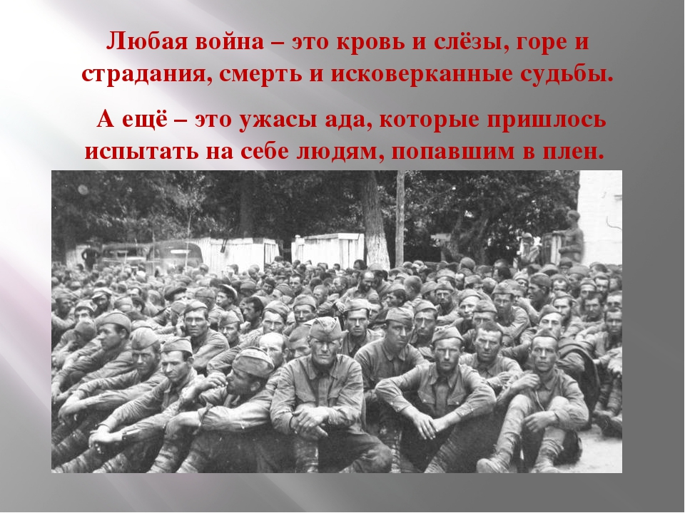 Любая война – это кровь и слёзы, горе и страдания, смерть и исковерканные суд...