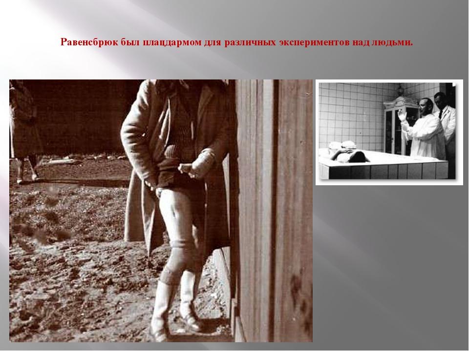 Равенсбрюк былплацдармом для различных экспериментов над людьми.