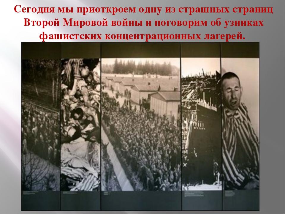 Сегодня мы приоткроем одну из страшных страниц Второй Мировой войны и поговор...
