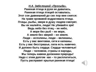 Н.А. Заболоцкий «Просьба». Раненая птица в руки не давалась, Раненая птица пт