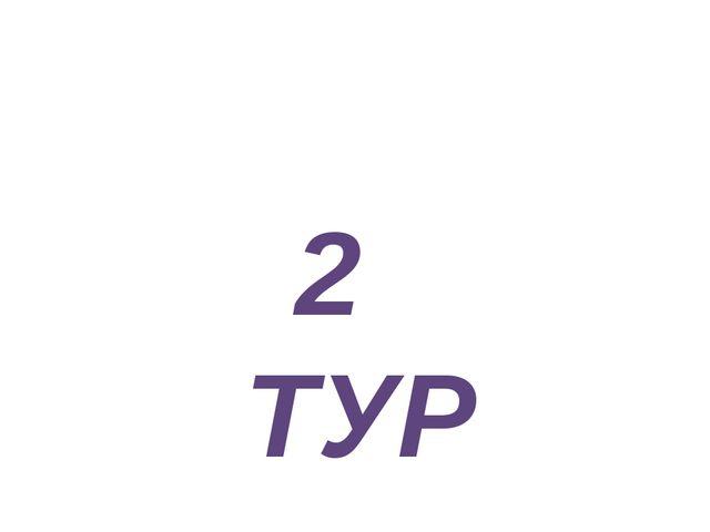 2 ТУР