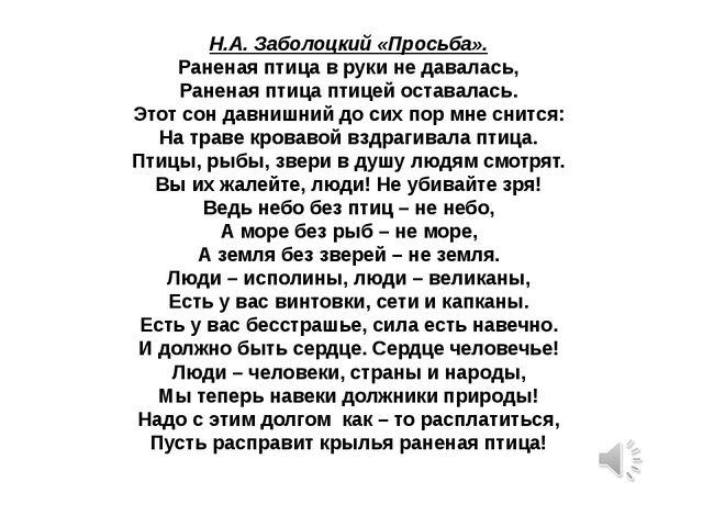 Н.А. Заболоцкий «Просьба». Раненая птица в руки не давалась, Раненая птица пт...