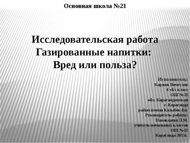 Основная школа №21 Исследовательская работа Газированные напитки: Вред или п...