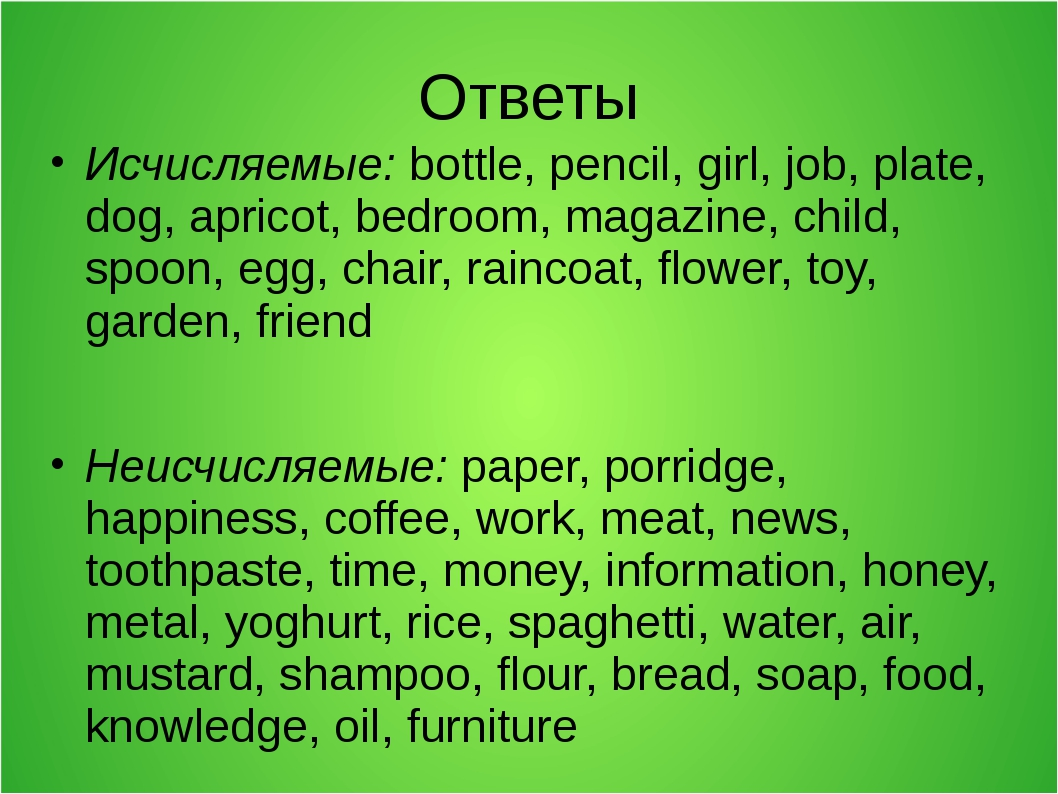 Ответы Исчисляемые: bottle, pencil, girl, job, plate, dog, apricot, bedroom,...