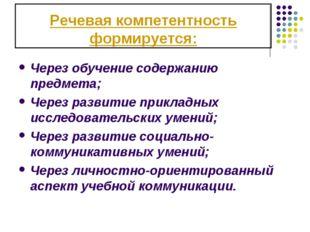 Речевая компетентность формируется: Через обучение содержанию предмета; Через