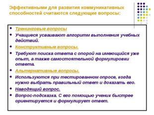 Эффективными для развития коммуникативных способностей считаются следующие во