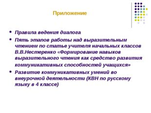 Приложение Правила ведения диалога Пять этапов работы над выразительным чтени