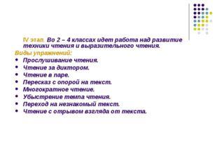 IV этап. Во 2 – 4 классах идет работа над развитие техники чтения и выразит
