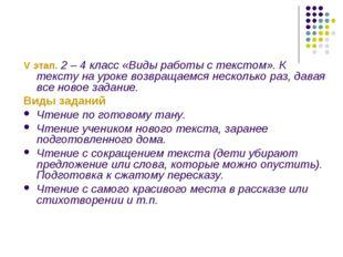 V этап. 2 – 4 класс «Виды работы с текстом». К тексту на уроке возвращаемся