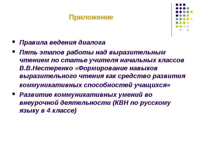Приложение Правила ведения диалога Пять этапов работы над выразительным чтени...