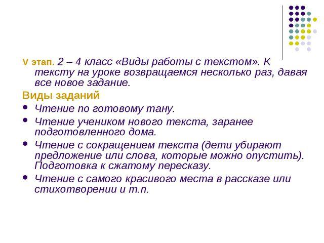 V этап. 2 – 4 класс «Виды работы с текстом». К тексту на уроке возвращаемся...