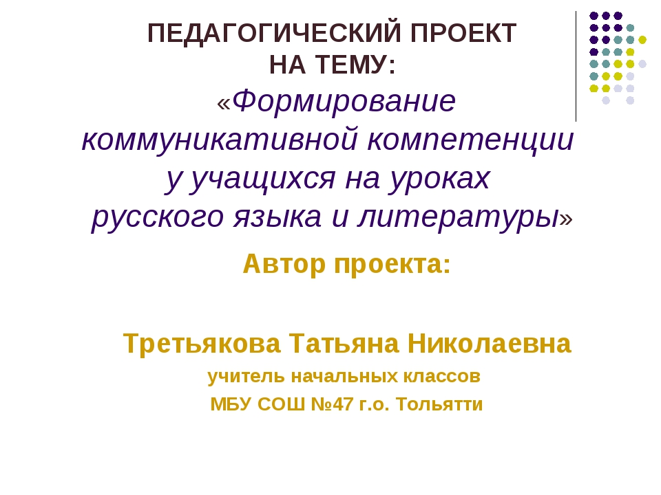 ПЕДАГОГИЧЕСКИЙ ПРОЕКТ НА ТЕМУ: «Формирование коммуникативной компетенции у уч...