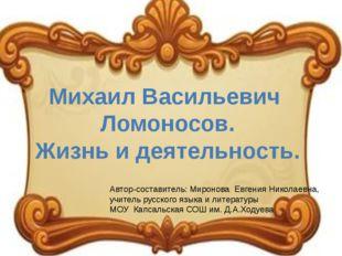 Михаил Васильевич Ломоносов. Жизнь и деятельность. Автор-составитель: Миронов