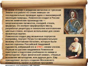 В своем «Слове о рождении металлов от трясения Земли» и в работе «О слоях зем