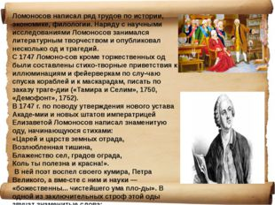 Ломоносов написал ряд трудов по истории, экономике, филологии. Наряду с научн